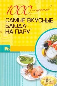 . - 1000 рецептов. Самые вкусные блюда на пару обложка книги