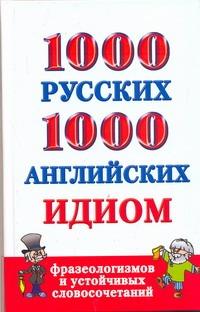 1000 русских и 1000 английских идиом, фразеологизмов и устойчивых словосочетаний Григорьева А.И.