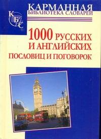 Григорьева А.И. - 1000 русских и английских пословиц и поговорок обложка книги
