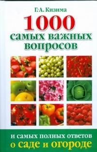 Кизима Г.А. - 1000 самых важных вопросов и самых полных ответов о саде и огороде обложка книги