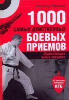 Травников А.И. - 1000 самых действенных боевых приемов' обложка книги