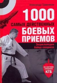 Травников А.И. - 1000 самых действенных боевых приемов обложка книги