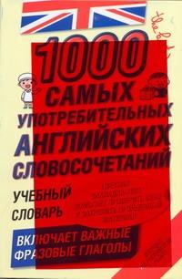Попов О.В. - 1000 самых употребительных английских словосочетаний обложка книги