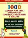 Узорова О.В. - 1000 самых частых вопросов при поступлении в школу. Кн. 1 обложка книги