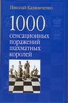 Калиниченко Н.М. - 1000 сенсационных поражений шахматных королей обложка книги