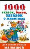 1000 сказок, басен, загадок о животных Дмитриева В.Г.