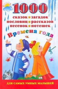 Дмитриева В.Г. - 1000 сказок, загадок, пословиц, рассказов, песенок, потешек. Времена года обложка книги