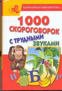 1000 скороговорок с трудными звуками обложка книги