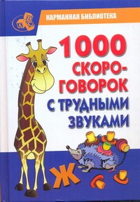 Сухин И.Г. - 1000 скороговорок с трудными звуками обложка книги