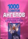 Белов Н.В. - 1000 советов ангелов.Ваши счастливые ангельские числа обложка книги
