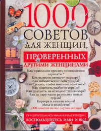 Риардон Кейт - 1000 советов для женщин, проверенных другими женщинами обложка книги