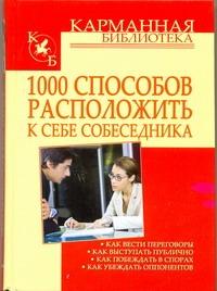 1000 способов расположить к себе собеседника обложка книги