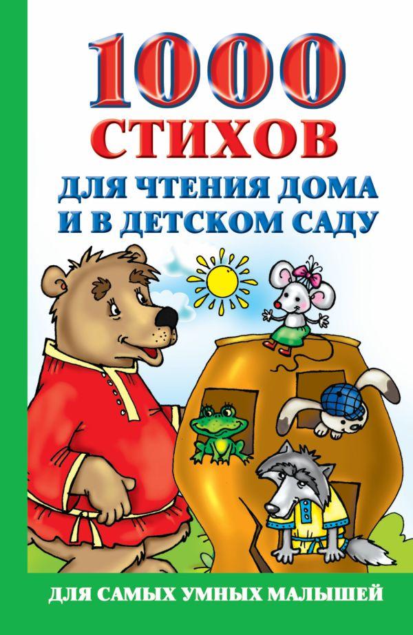 1000 стихов для чтения дома и в детском саду Новиковская О.А.