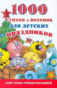 Новиковская О.А. - 1000 стихов и песенок для детских праздников обложка книги