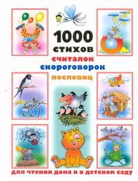 Дмитриева В.Г. - 1000 стихов, считалок, скороговорок, пословиц для чтения дома и в детском саду обложка книги