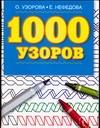 Узорова О.В. - 1000 узоров обложка книги