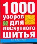 1000 узоров для лоскутного шитья