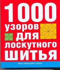 1000 узоров для лоскутного шитья Маккормик Гордон М.