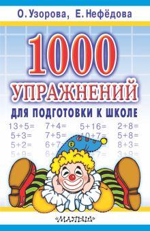 Узорова О.В. - 1000 упражнений для подготовки к школе обложка книги