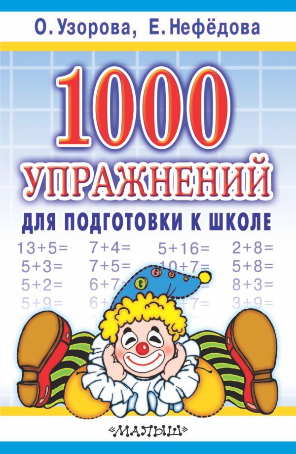 1000 упражнений для подготовки к школе Узорова О.В.