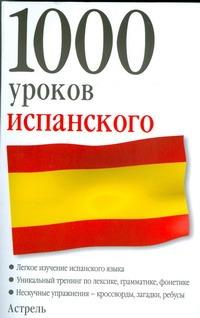 1000 уроков испанского