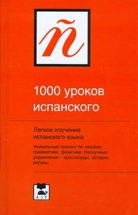 Ганина Н.А. - 1000 уроков испанского обложка книги