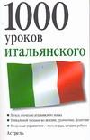 Ганина Н.А. - 1000 уроков итальянского обложка книги