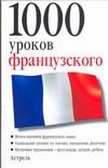 1000 уроков французского Ганина Н.А.
