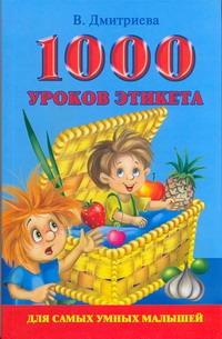 Дмитриева В.Г. - 1000 уроков этикета для самых умных малышей обложка книги