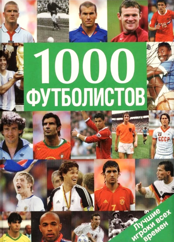 1000 футболистов. Лучшие игроки всех времен ( Линдер В.И.  )