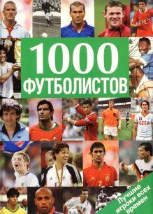 Линдер В.И. - 1000 футболистов. Лучшие игроки всех времен обложка книги