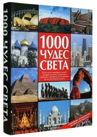 Микоян И.А. - 1000 чудес света. Сокровища человечества на пяти континентах обложка книги