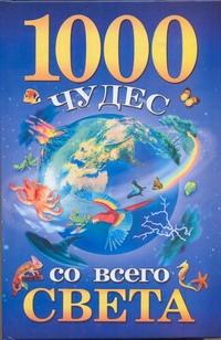 1000 чудес со всего света