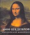 Штукенброк К. - 1000 шедевров европейской живописи обложка книги