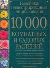 Григорьев Д. - 10000 комнатных и садовых растений обложка книги