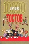 Белов Н.В. - 10000 лучших тостов, поздравлений обложка книги