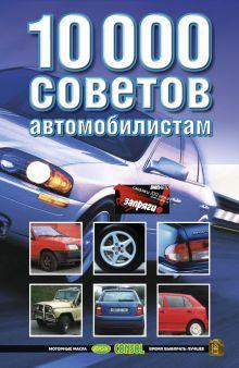 Беляева Н.В. - 10000 советов автомобилистам обложка книги