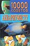 Белов Н.В. - 10000 советов аквариумисту обложка книги