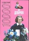 Белов Н.В. - 10000 советов для девочек обложка книги