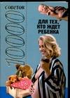 10000 советов для тех, кто ждет ребенка обложка книги