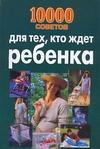 Конева Л.С. - 10000 советов для тех, кто ждет ребенка обложка книги