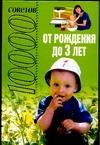 Петрова Т.А. - 10000 советов от рождения до 3 лет обложка книги