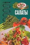 Ничипорович Л.И. - 10000 советов. Салаты обложка книги