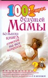 1001 вопрос будущей мамы Сосорева Е.П.