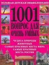 Адамчик М. В. - 1001 вопрос для очень умных обложка книги