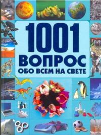 Шереметьева Т. Л. - 1001 вопрос и ответ обо всем на свете обложка книги