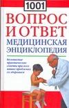 Ошурков М.Н. - 1001 вопрос и ответ. Медицинская энциклопедия обложка книги