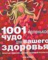 Флойд Эсм - 1001 маленькое чудо для вашего здоровья обложка книги
