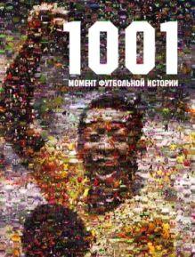Ельков А.Н. - 1001 момент футбольной истории обложка книги