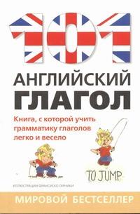 Райдер Рори - 101 английский глагол обложка книги